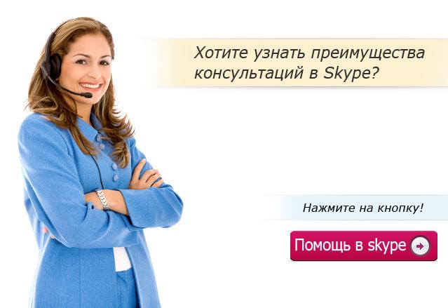 5-Консультации в Skype