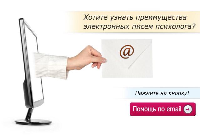 7-Консультации по email
