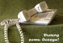 психологическая поддержка по телефону